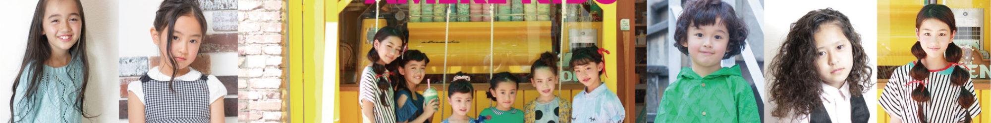 キッズファッション情報誌AMERE KIDS