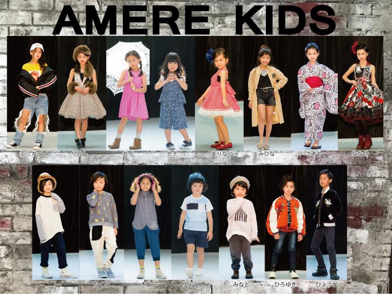 amere kids専属モデル